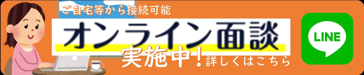 オンライン面談.png