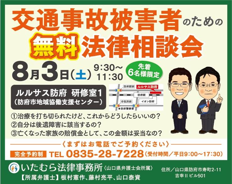 [H31-02879] 交通事故相談会(R1.8) (1).jpg